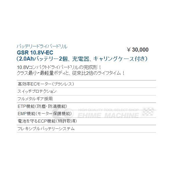 BOSCH ボッシュ バッテリードライバードリル GSR 10.8V-EC|ehimemachine|02