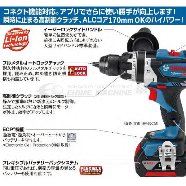 [新製品] BOSCH ボッシュ コードレスドライバードリル GSR 18V-85C (L-BOXX136付)|ehimemachine|02