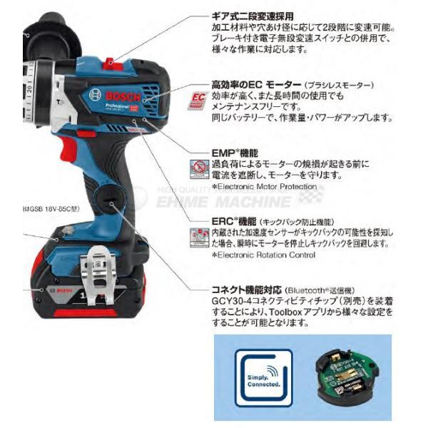 [新製品] BOSCH ボッシュ コードレスドライバードリル GSR 18V-85C (L-BOXX136付)|ehimemachine|03