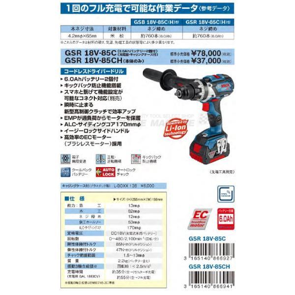 [新製品] BOSCH ボッシュ コードレスドライバードリル GSR 18V-85C (L-BOXX136付)|ehimemachine|06