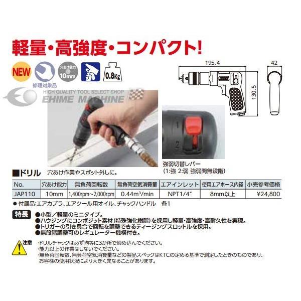 KTC 強弱切替レバー付コンパクトエアードリル JAP110|ehimemachine|04