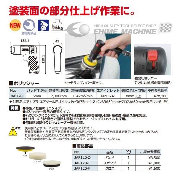 KTC 強弱切替レバー付コンパクトエアーポリッシャー JAP120|ehimemachine|05