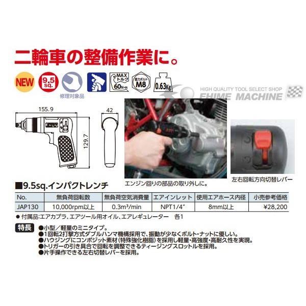 [新製品] KTC 強弱切替レバー付9.5sq.コンパクトエアーインパクトレンチ JAP130|ehimemachine|04