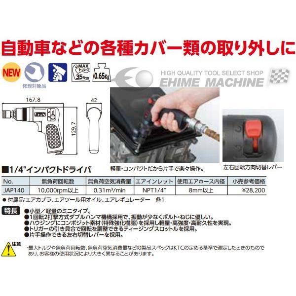 [新製品] KTC 強弱切替レバー付コンパクトエアーインパクトドライバー JAP140|ehimemachine|04