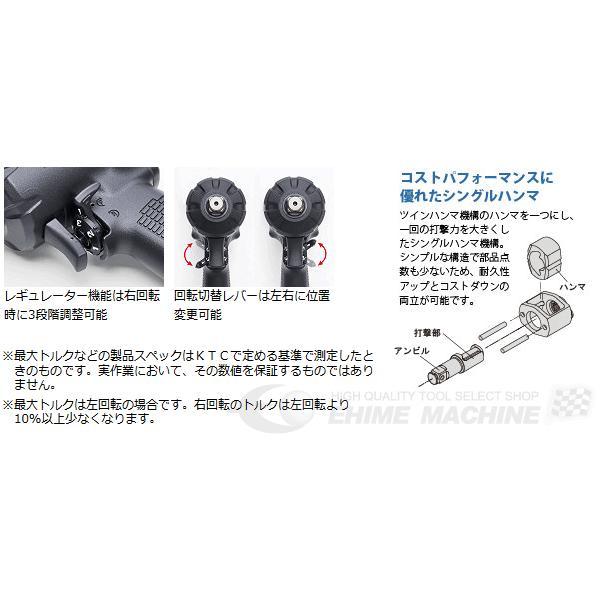 KTC 12.7sq. エアーインパクトレンチ (フラットノーズタイプ) JAP417|ehimemachine|05