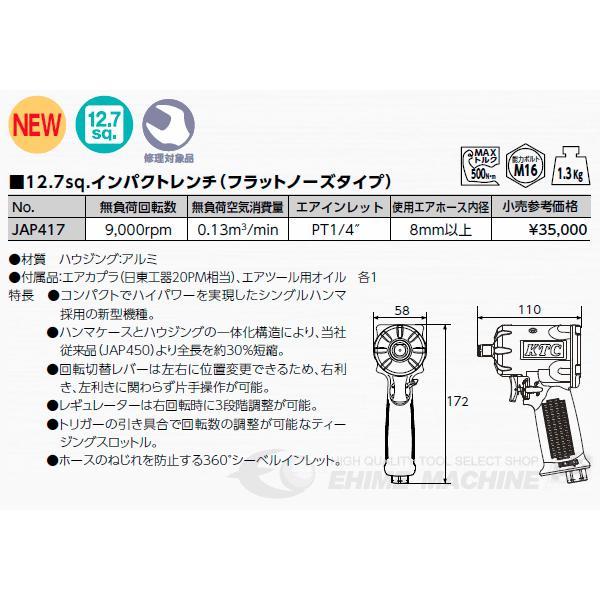 KTC 12.7sq. エアーインパクトレンチ (フラットノーズタイプ) JAP417|ehimemachine|06