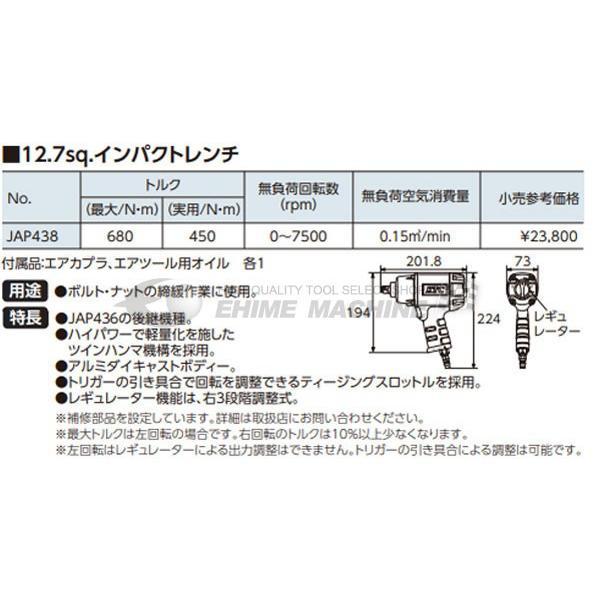 [新製品] KTC JAP438 12.7sq.インパクトレンチ|ehimemachine|06