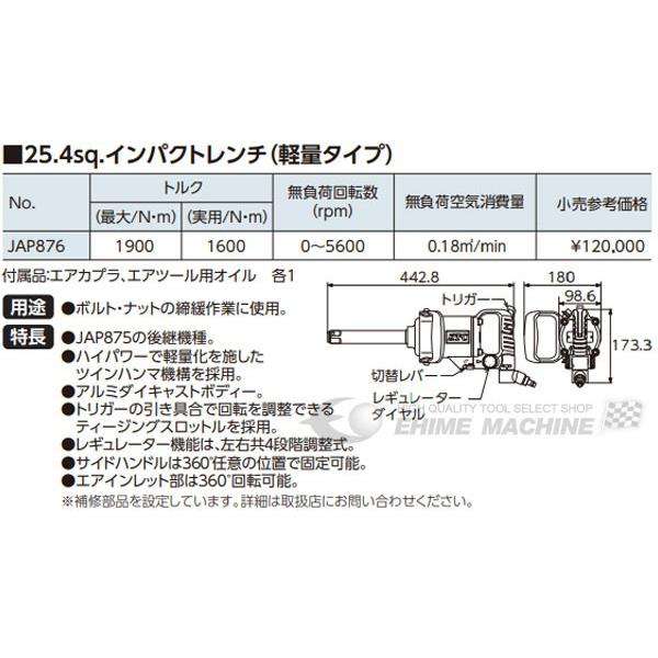 KTC JAP876 25.4sq.インパクトレンチ(軽量タイプ)|ehimemachine|08