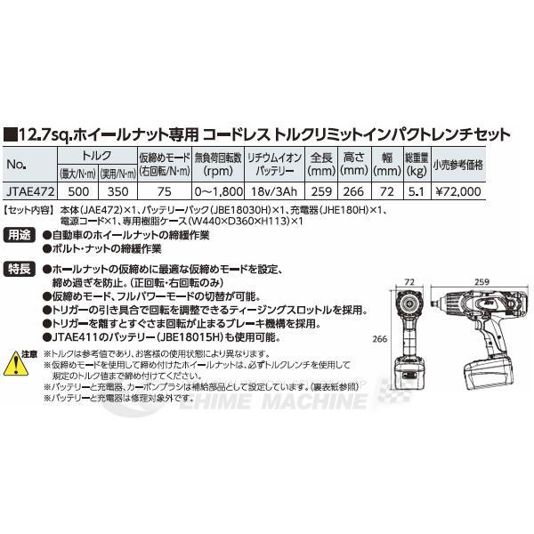 KTC 12.7sq. コードレス トルクリミット 電動インパクトレンチセット JTAE472|ehimemachine|06