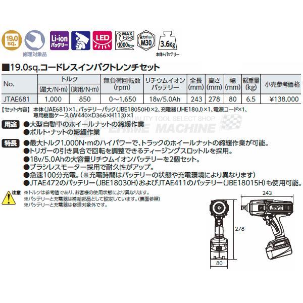 KTC 19.0sq. コードレスインパクトレンチセット JTAE681|ehimemachine|06