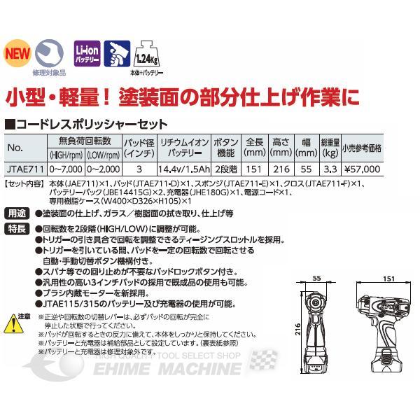 KTC 電動 コードレスポリッシャーセット JTAE711|ehimemachine|06