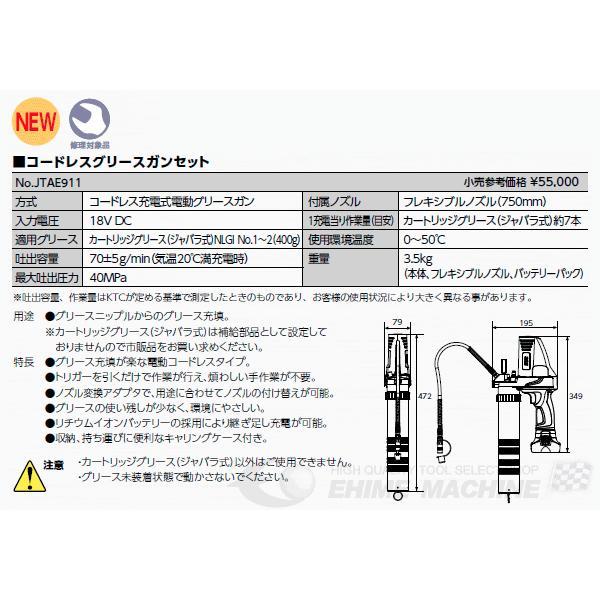 KTC コードレスグリースガンセット JTAE911|ehimemachine|06
