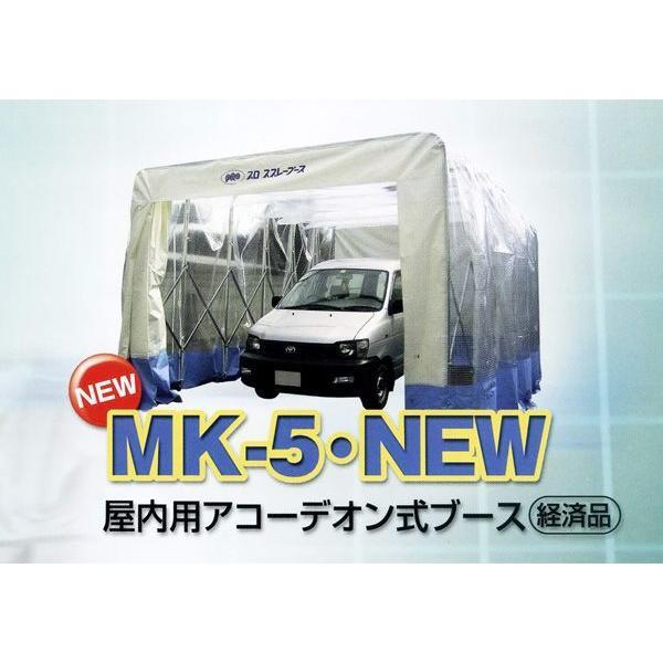 [受注生産/別途送料必要] 大豊産業 プロスプレーブース MK-5 HR 200V アコーディオン式 塗装ブース (ハイルーフ仕様)