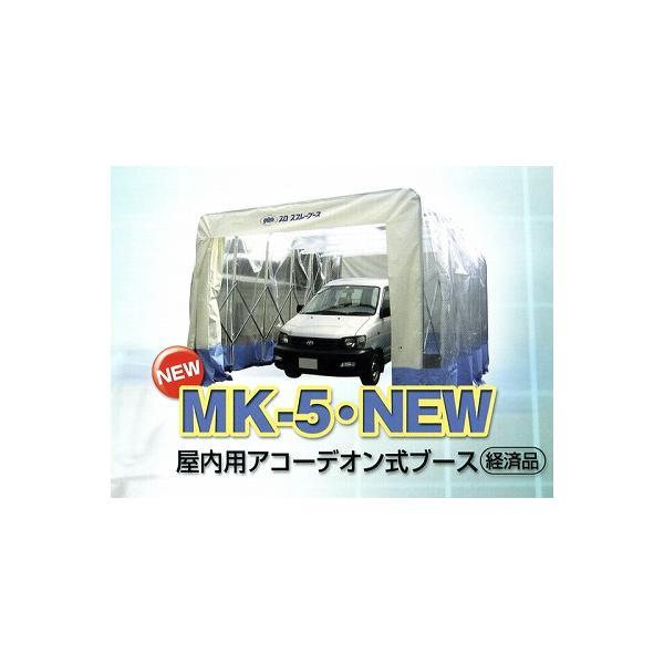 [受注生産/別途送料必要] 大豊産業 プロスプレーブース ワイドタイプ アコーディオン式 塗装ブース MK-5 SD 200V-W (スタンダードルーフ仕様)