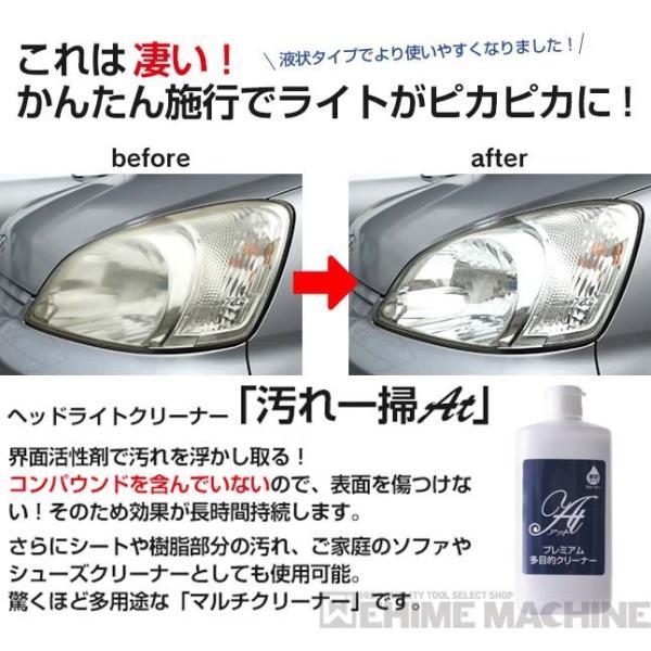 在庫有 ヘッドライト黄ばみ除去 ヘッドライトクリーナー 汚れ一掃 マルチクリーナー MSC-280At|ehimemachine|02