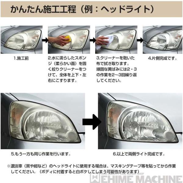 在庫有 ヘッドライト黄ばみ除去 ヘッドライトクリーナー 汚れ一掃 マルチクリーナー MSC-280At|ehimemachine|05