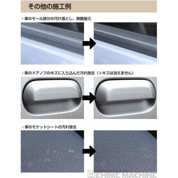 在庫有 ヘッドライト黄ばみ除去 ヘッドライトクリーナー 汚れ一掃 マルチクリーナー MSC-280At|ehimemachine|06