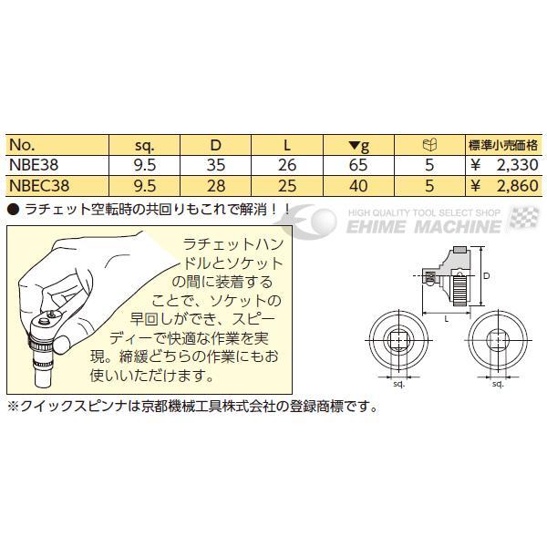 在庫有 NEPROS NBE38SK 9.5sq.クイックスピンナ(オリジナルパッケージ入) ネプロス|ehimemachine|06