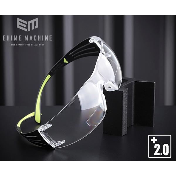 3M スリーエム セキュアフィット保護めがね ルーペ付(+2.0) SF420AF 度付き保護メガネ