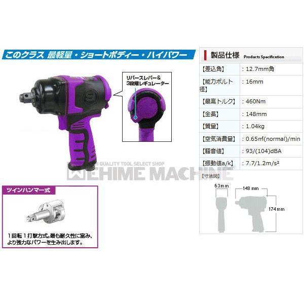 在庫有【SALE】SHINANO SI-1600B PURPLE 特典付 12.7sq.エアーインパクトレンチ 信濃機販 シナノ|ehimemachine|05