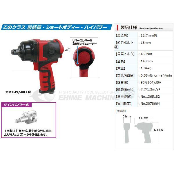 在庫有り SHINANO SI-1600B ULTRA 12.7sq.エアーインパクトレンチ 信濃機販 シナノ ehimemachine 04