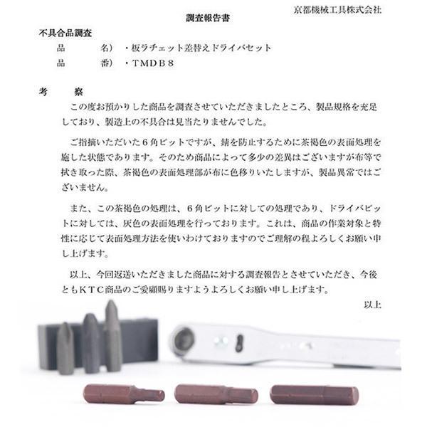 [今だけ卓上カレンダー付] 在庫有 KTC 9.5sq. 67点工具セットSK36719X(豪華特典付)レッド スタンダードツールセット|ehimemachine|07