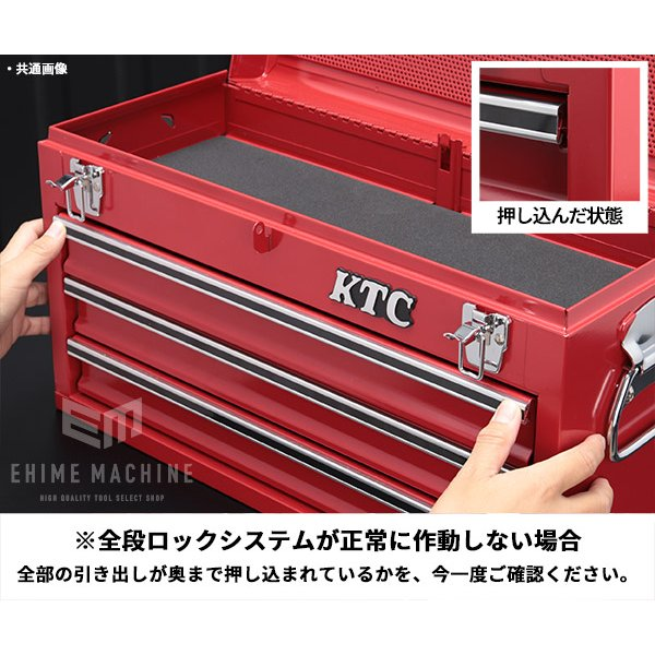 [今だけ卓上カレンダー付] 在庫有 KTC SKX0213(豪華特典付) ツールチェスト ソリッドレッド|ehimemachine|14