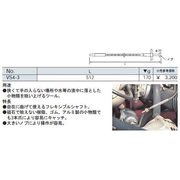 KTC ハンドピッカー VS4-3|ehimemachine|03
