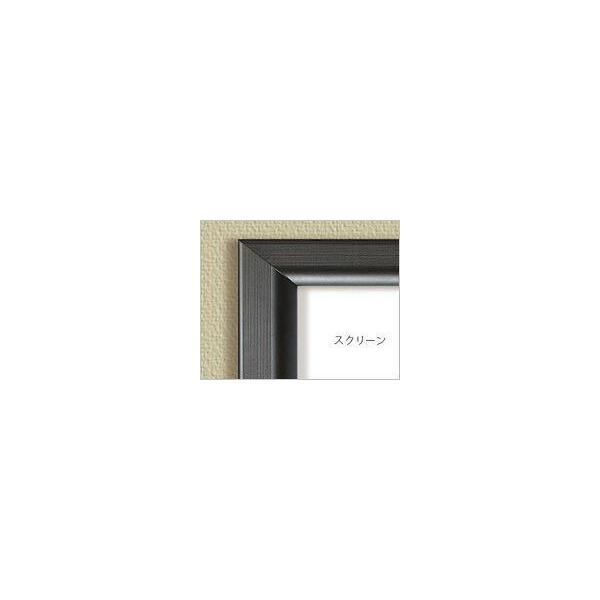 150インチ 張込 サウンドスクリーン OS オーエス PA-150H-01-WS103(ブラック塗装枠)