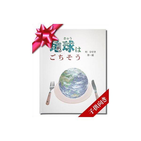 誕生日プレゼント 名前入りオリジナル絵本 女の子 男の子 オーダーメイド 地球はごちそう 子供向き/ギフトBOX付き