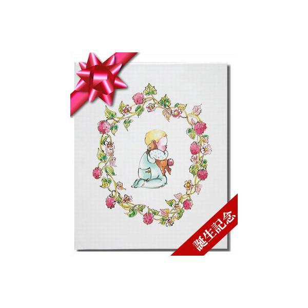 出産祝い 誕生記念 名前入りオリジナル絵本 世界でたった一冊 オーダーメイド 赤ちゃん誕生/ジャケットアルバム付き(ギフトBOX附属)