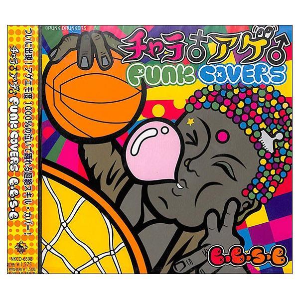 チャラ♀アゲ♂ PUNK COVERS CD