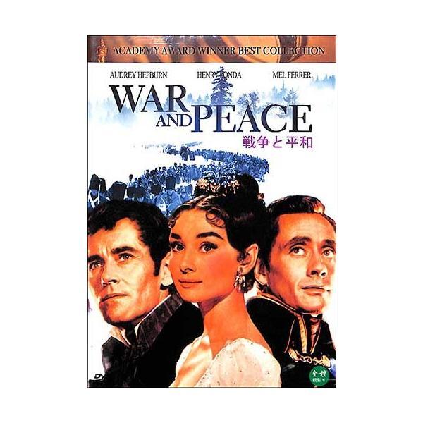 戦争と平和 DVD