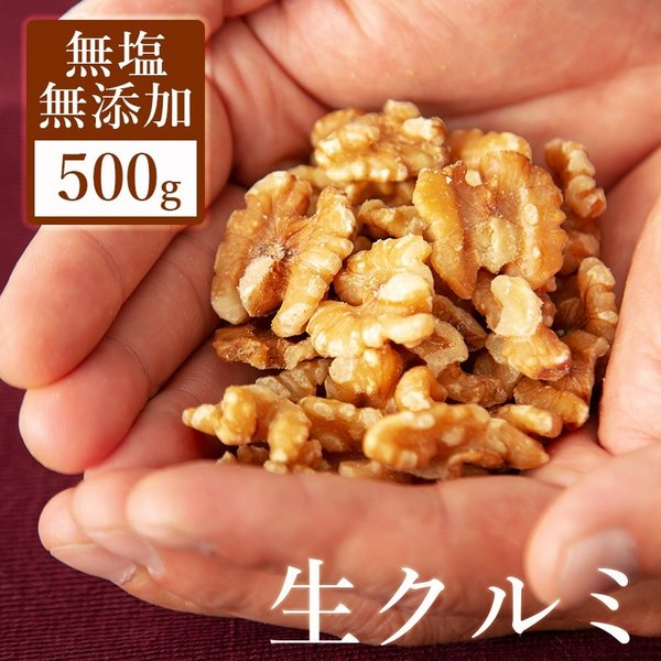 クルミ くるみ ナッツ 無塩 無添加 1kgの半分 500g 送料無料 ウォールナッツ 胡桃 大容量 クルミ カリフォルニア産 生くるみ ナッツ類 グルメ eight-shop