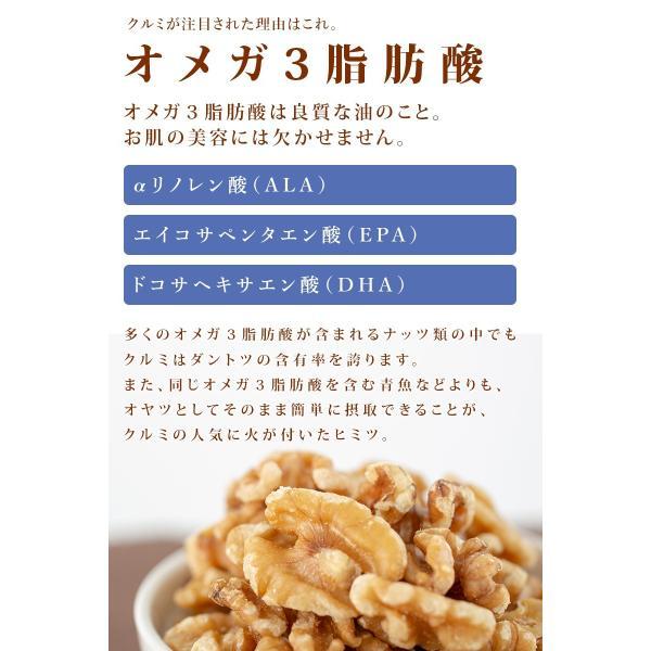 クルミ くるみ ナッツ 無塩 無添加 1kgの半分 500g 送料無料 ウォールナッツ 胡桃 大容量 クルミ カリフォルニア産 生くるみ ナッツ類 グルメ eight-shop 04