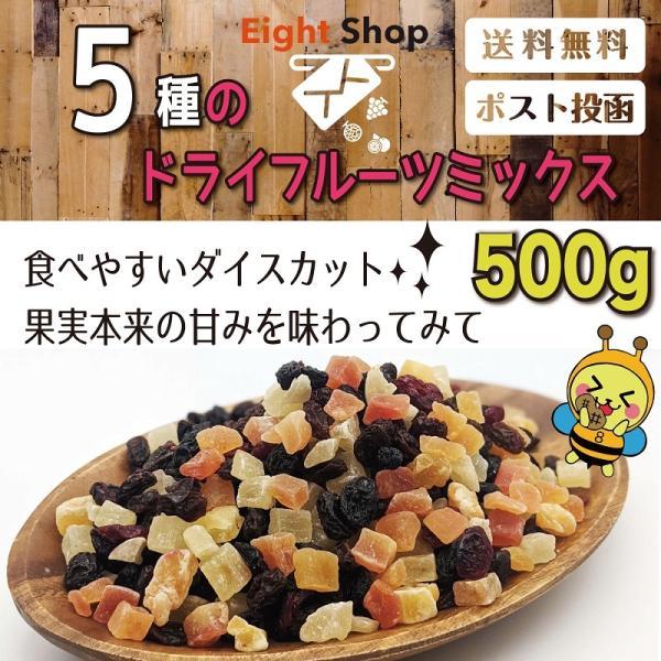 ドライフルーツ ミックス ダイスカット トロピカルフルーツ 500g 5種 パイン パパイヤ マンゴー メロン レーズン
