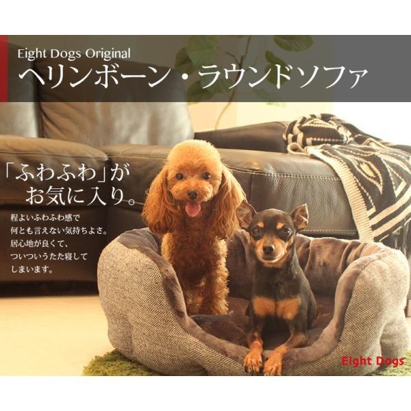 【大特価】ペットソファ ペットベット 犬ベッド ペットベッド ペットソファ ヘリンボーンラウンドソファ|eightdogs