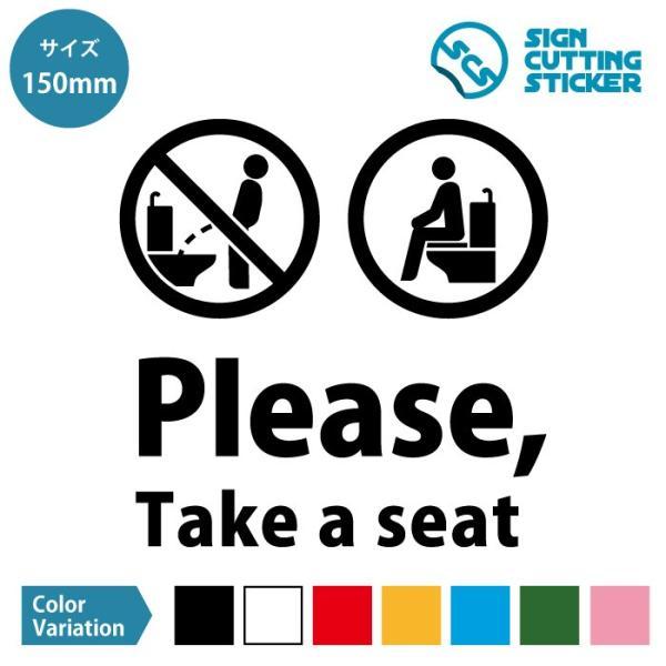 トイレ シール 座って 英語 Please, Take a seat(洋式トイレ 着座 使用 お願い)カッティングステッカー【150mmサイズ】光沢タイプ・防水 耐水・屋外耐候3〜4年|eightinc
