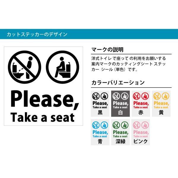 トイレ シール 座って 英語 Please, Take a seat(洋式トイレ 着座 使用 お願い)カッティングステッカー【150mmサイズ】光沢タイプ・防水 耐水・屋外耐候3〜4年|eightinc|02