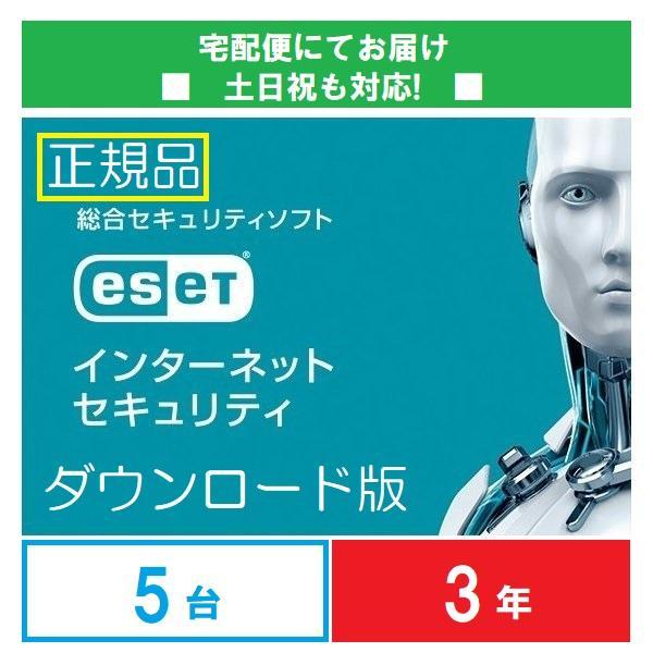 ダウンロード版 ESETインターネットセキュリティ5台3年版