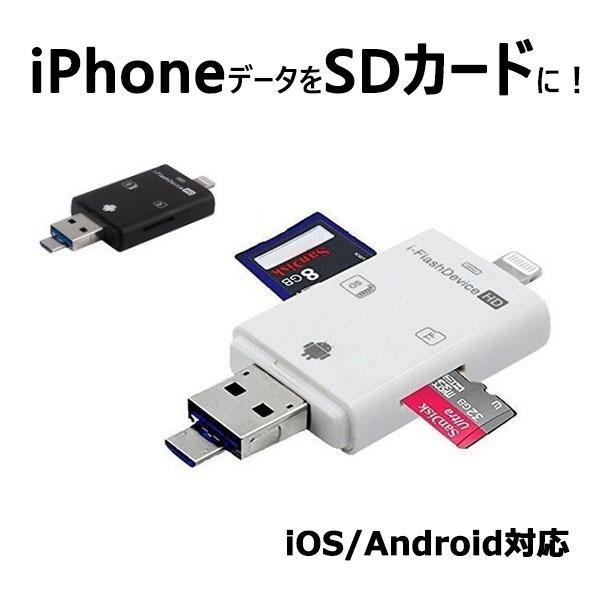 iPhone iPad SDカードリーダライタ カードリーダー Flash device HD SD TF カード USB microUSB Lightning R1001-JH|eightray-shop