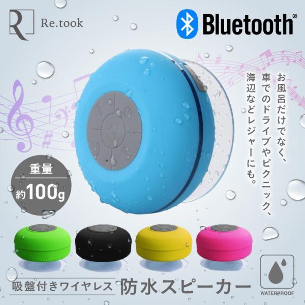 防水スピーカーBluetoothお風呂通話iPhoneAndroidハンズフリーR1273-JH