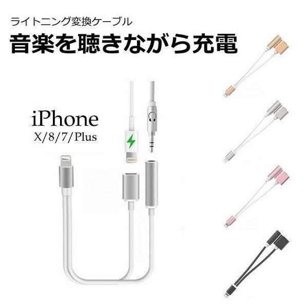 イヤホンジャック iPhone 変換アダプター イヤホン 充電器 同時 ライトニング R1280-JH|eightray-shop