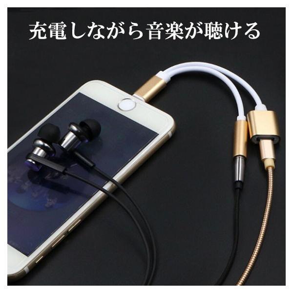 イヤホンジャック iPhone 変換アダプター イヤホン 充電器 同時 ライトニング R1280-JH|eightray-shop|02