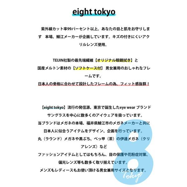 サングラス メンズ  UVカット バイカー カーブ  鯖江メーカー企画  eight tokyo  エイト トウキョウ|eighttokyo|05