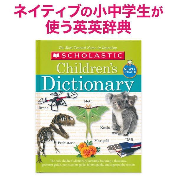 ネイティブの小中学生が使う 英英辞典 Scholastic Children's Dictionary 最新版 送料無料 子供 英語辞典