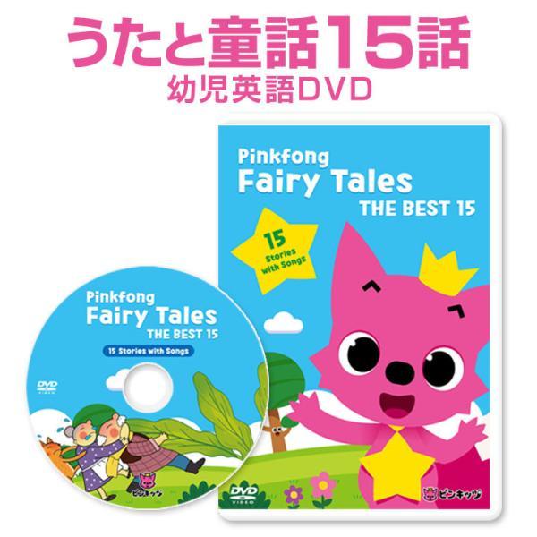 幼児 英語 DVD Pinkfong Fairy Tales THE BEST 15 ピンクフォン ピンキッツ 童話15話 子供英語 小学生 英語教材 英会話 教材