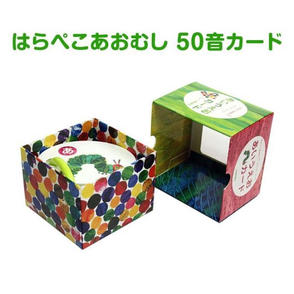 はらぺこあおむし あいうえおカード ひらがな カード ゲーム 箱入り 日本語 知育玩具 おもちゃ 2歳 3歳 4歳 5歳 エリック・カール 50音|eigoden