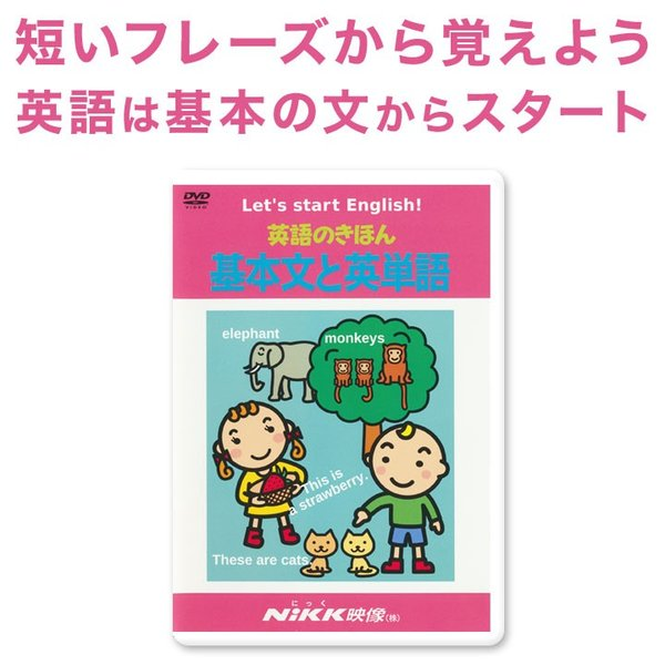 英語のきほん 基本文と英単語 DVD 正規販売店 NIKK映像 幼児英語 子供 小学生 英語教材
