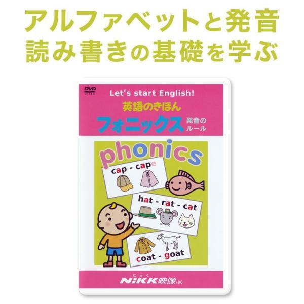 英語のきほん フォニックス 発音のルール DVD 正規販売店 送料無料 NIKK映像 幼児英語 子供 小学生 英語教材